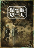 ミュージカル『刀剣乱舞』 髭切膝丸 双騎出陣 2020 〜SOGA〜【Blu-ray】 [ 三浦宏規 ]