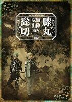 ミュージカル『刀剣乱舞』 髭切膝丸 双騎出陣 2020 ~SOGA~【Blu-ray】