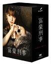 富豪刑事 DVD-BOX [ 深田恭子 ] - 楽天ブックス