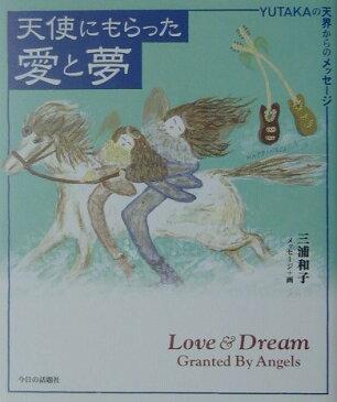 天使にもらった愛と夢 Yutakaの天界からのメッセ-ジ [ 三浦和子 ]