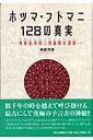 【送料無料】ホツマ・フトマニ128の真実
