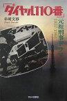 「ダイヤル110番」元祖刑事ドラマ1957-1964 [ 羊崎文移 ]