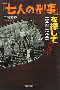【送料無料】「七人の刑事」を探して1961-1998改訂増補