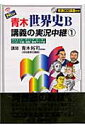 New青木世界史B講義の実況中継(1)
