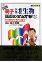 New鞠子医・歯・薬・獣生物講義の実況中継(1) 細胞・生体膜・...