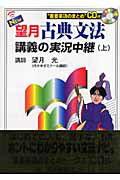 【送料無料】New望月古典文法講義の実況中継(上)改訂版