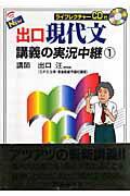 【送料無料】New出口現代文講義の実況中継(1) [ 出口汪 ]