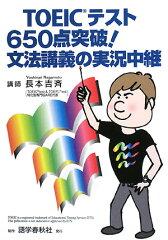 【送料無料】TOEICテスト650点突破!文法講義の実況中継
