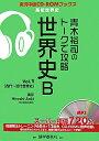 【送料無料】青木裕司のトークで攻略世界史B(vol.1) [ 青木裕司 ]