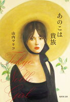 あのこは貴族 Tokyo Noble Girl (集英社文庫)