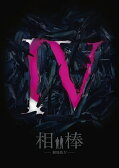 相棒 -劇場版IV- 首都クライシス 人質は50万人!特命係 最後の決断 DVD豪華版 [ 水谷豊 ]