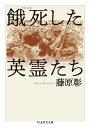 餓死した英霊たち (ちくま学芸文庫) [ 藤原 彰 ]