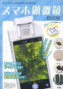 【楽天ブックスならいつでも送料無料】スマホ顕微鏡BOOK