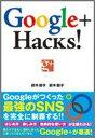 【送料無料】Google+Hacks!