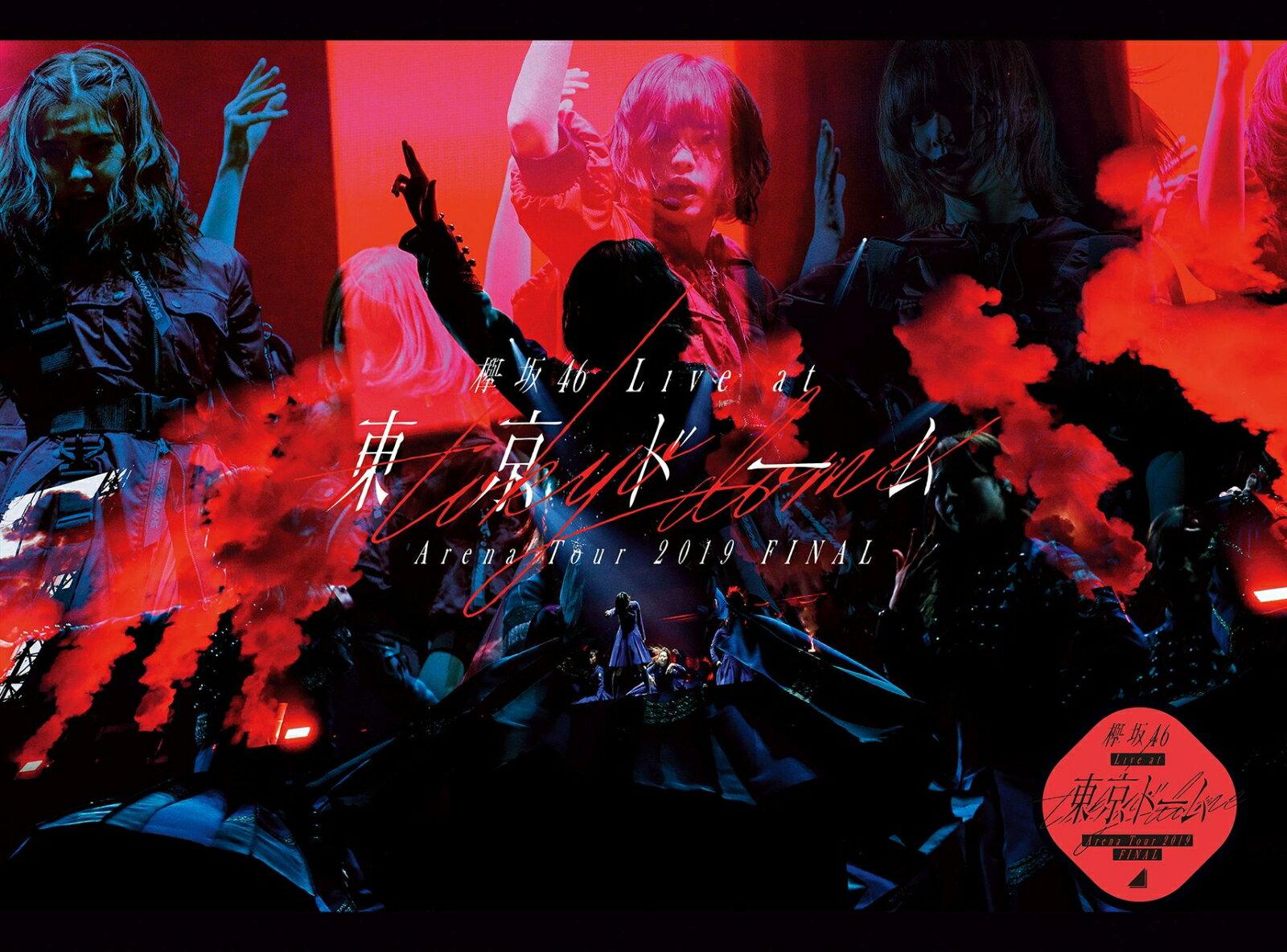 欅坂46 LIVE at 東京ドーム ~ARENA TOUR 2019 FINAL~(初回生産限定盤)【Blu-ray】