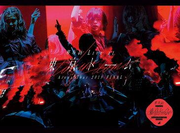 欅坂46 LIVE at 東京ドーム 〜ARENA TOUR 2019 FINAL〜(初回生産限定盤)【Blu-ray】 [ 欅坂46 ]
