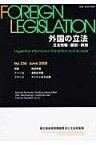 外国の立法(第236号) 立法情報・翻訳・解説 [ 国立国会図書館 ]