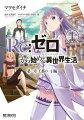 Re:ゼロから始める異世界生活第一章(1)
