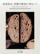 春夏秋冬、季節の酵母が香るパン