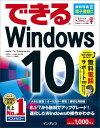 【楽天ブックスならいつでも送料無料】できる Windows 10 [ 法林岳之 ]