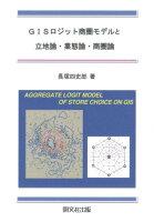 GISロジット商圏モデルと立地論・業態論・商圏論