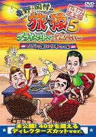 東野・岡村の旅猿5 プライベートでごめんなさい・・・カンボジア・穴場リゾートの旅 ワクワク編 プレミアム完全版