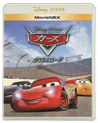 カーズ/クロスロード MovieNEX ブルーレイ&DVDセット