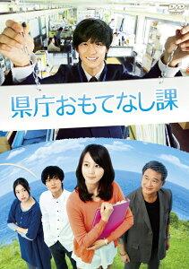 【送料無料】県庁おもてなし課 DVD スタンダード・エディション