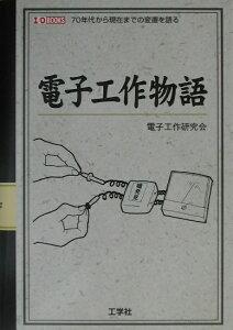 【送料無料】電子工作物語