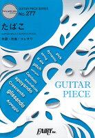 ギターピース277 たばこ by コレサワ (ギターソロ・ギター&ヴォーカル)