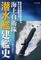 海上自衛隊潜水艦建艦史