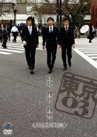 第10回東京03単独ライブ 自分、自分、自分。