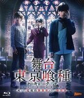 舞台『東京喰種トーキョーグール』Blu-ray〜或いは、超越的美食学をめぐる瞑想録〜【Blu-ray】