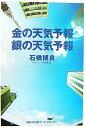 【送料無料】金の天気予報銀の天気予報