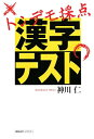 トンデモ採点漢字テスト