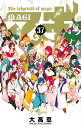 マギ 37 (少年サンデーコミックス) [ 大高 忍 ]