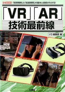 【楽天ブックスならいつでも送料無料】「VR」「AR」技術最前線 [ I/O編集部 ]