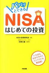 パパッとできるNISAはじめての投資