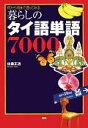 【送料無料】暮らしのタイ語単語7000