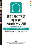 新TOEIC TEST神崎式200点アップ術 上