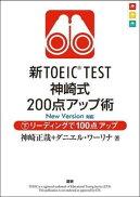 新TOEIC TEST神崎式200点アップ術 下
