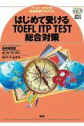 【送料無料】はじめて受けるTOEFL ITP TEST総合対策 [ 島崎美登里 ]