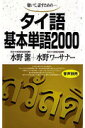 【送料無料】タイ語基本単語2000