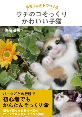 【送料無料】羊毛フェルトでつくるウチのコそっくりかわいい子猫 [ 佐藤法雪 ]