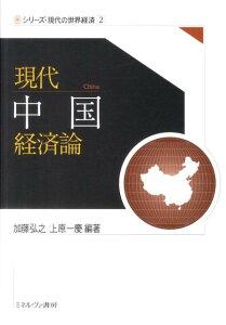 【送料無料】現代中国経済論
