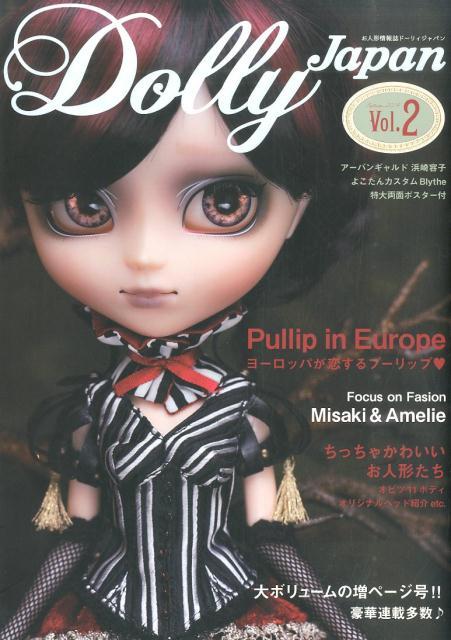 ドーリィジャパン(vol.2(September)画像