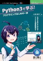 【POD】Python3で学ぶ!プログラミングはじめの一歩