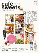 cafe-sweets (カフェースイーツ) vol.187