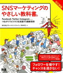 SNSマーケティングのやさしい教科書。改訂新版 Facebook・Twitter・Instagra [ グローバルリンクジャパン ]