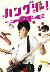 【送料無料】ハングリー! Blu-ray BOX【Blu-ray】